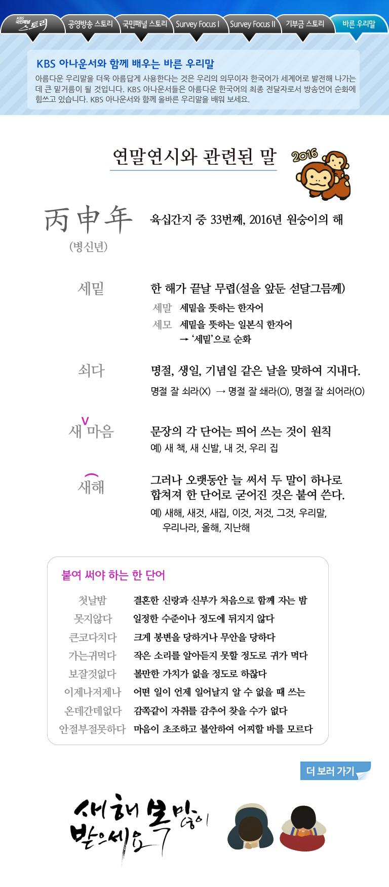국민패널 - 바른 우리말